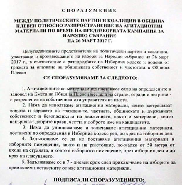 В Плевен подписаха споразумение за толерантна предизборна агитация