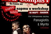 Salsa Club Al Compas организира парти на 18ти Март