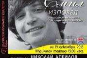 В Плевен показват музикален спектакъл, посветен на Емил Димитров