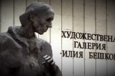 Галерия Бешков в Плевен получи дарение
