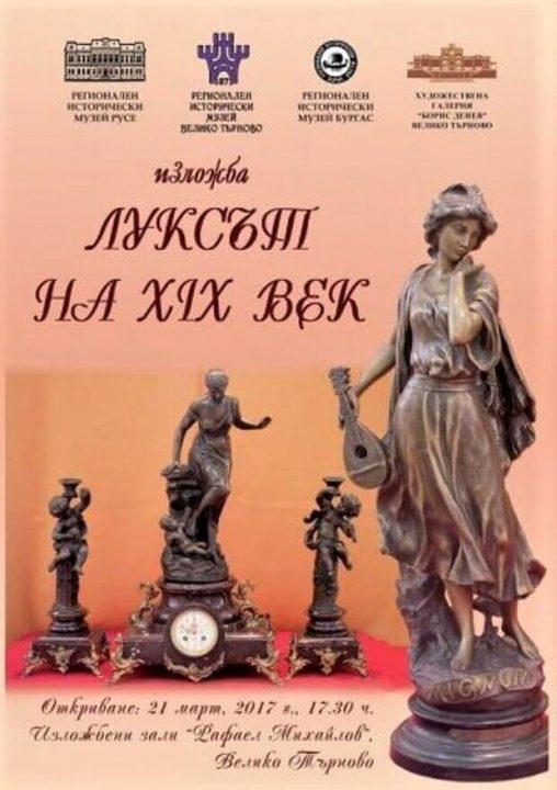 """Изложбата """"Луксът на XIX век"""" ще бъде открита във Велико Търново"""
