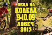 """Четвърто издание на детското велосъстезание """"Деца на колела-Ловеч 2017г"""""""