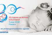 Ден на репродуктивното здраве в Плевен на 9 юни