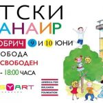 Детски панаир в Добрич на 9 и 10 юни