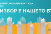 Състава на РИК за 15 МИР-Плевен за европейските избори през май