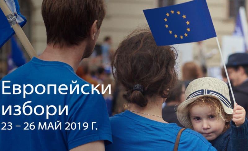 Заявления за изборите за европейски парламент ще се приемат и в празничните дни